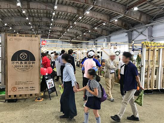 リノベーションEXPO2019新潟会場